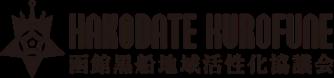 函館黒船地域活性化協議会